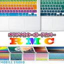 MacBook キーボードカバー 日本語 ( JIS配列 ) Air Pro Retina Pro13 Pro15 Touch Bar 11 12 13 15インチ Early 2015 2016 Apple Wireless Keyboard カバー《RMC 限定 オリジナル デザインカラー》 キーボード cover マック マックブック Mac iMac キーボードカバー