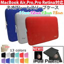 《RMC 限定 カラー》MacBook Air Pro Retina 11/12/13/15インチ スリーブケース 【期間限定で送料無料!】 ゴールド シルバー スペースグレー 等