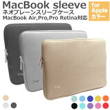 MacBook �� �ͥ��ץ졼�� ����ʡ� ������ 11����� 12����� 13����� 15����� ��RMC ���ꥸ�ʥ� Apple ���顼�� MacBook Air Pro Retina �б� �Ρ��� �ѥ����� PC ���С� �ݸ� �ץ�ƥ��� ��� 11.6 13.3 15.4 ������� ����� ������ new!��05P06Aug16��