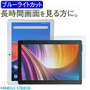 Dragon Touch ブルーライトカット フィルム NotePad102 NotePadK10 NotepadY80 MAX10 K10 Y80 Y88X PLUS PRO ドラゴンタッチ タブレット dragontouch NotePad dragontouchタブレット 10.1インチ 8インチ 7インチ 日本製 液晶 保護 フィルム ブルーライト カット 保護フィルム