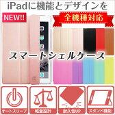 【ポイント3倍】iPad Air2 ケース iPad mini4 iPad mini2 iPad Air ケース iPad mini3 ケース(iPad mini Retina)/iPad2 iPad3 iPad4に全て対応のスマートシェルカバー!スマートカバーがパワーアップ!《MS factory》/アイパッドエアー2ケース アイパッドミニカバー