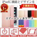 iPad mini4 ケース iPad Air2 ケース iPad Pro 9.7 iPad Pro 12.9 iPad mini2 iPad Air iPad mini3 ( iPad mini Retin…