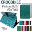 iPad Air iPad Air2 iPad mini4 mini2 mini3 対応 手帳型 クロコダイル PUレザー スタンド ケース カバー 【全9色】 アイパッドエアー アイパッドミニ ケース case スタンド機能 保護カバー かわいい おしゃれ カバー 【05P01Oct16】
