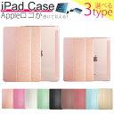 iPad Air2 Airケース/iPad mini4 mini 2,3ケース パール Pearl×fiber PUレザー ケース 【全9色】アイパッドエアー アイパッドミニ ケース case スタン