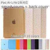 iPad Air Air 2 ( 第5世代 第6世代 Air2 )用 スマートカバー + バックカバーセット ( オートスリープ機能対応 ) 個別使用も可能 スマートカバーが外れない ケース 《MS factory オリジナルカラー 全10色》