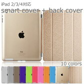 iPad2 iPad3 iPad4 ケース 個別使用も可能な スマートカバー !外れない アイパッド2 3 4カバー 《MS factory》【05P06Aug16】
