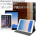 iPad Air2 / mini 2,3 (iPad mini Retina) 対応 ソフトPUレザー ヴィンテージ風 カード収納・ポケット付 スタンド ケース 《全4色》手帳型 アイパッドエアー ア