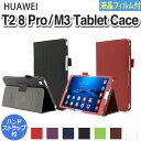 HUAWEI ケース MediaPad M3 8.4インチ MediaPad T2 8 Pro 8インチ NTT docomo dtab d-03G ケース 3点セット ファーウェイ ハンド ストラップ タッチペン ホルダー カード収納ホルダー 付 タブレット カバー PUレザー かっこいい おしゃれ 人気 【03P05Nov16】
