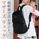 エアリー リュック 日本人の体型に合わせたショルダー設計 背面メッシュ構造 充実の外ポケット キルティング マザーズリュック マザーズバッグ DORACOLUV...