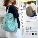 [free shipping] Mothers bag one shoulder / shoulder DORACOLUV( gong co-love) brand mother bag kmo [easy ギフ _ packing] which turns into many functions 4way multi-bag Lis (squirrel) rucksack