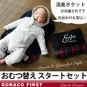 DORACO おむつ替えマット付き・クラッチバッグ おむつポーチ 外出先でも消臭 ポケットで安心!日本製のオムツポーチ kmo出産祝い ギフトにも人気