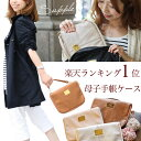 With mini-bag style flexible fake leather of the handbag type with the maternity record book case / Supple サプル supersonic wave album care simply large size kmo brand [easy ギフ _ packing]