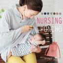 DORACOフードつき 授乳ケープ 赤すぐ掲載 助産師が提案 初めてのお出かけも簡単授乳
