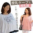 授乳ケープ  重ね着風ポンチョタイプ 現役ママ大絶賛 360度安心 授乳服を着ていなくてもOK 出産祝いにも人気 ナーシングケープ マタニティウェア 夏 kmo
