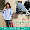 Even if do not wear nursing clothes with a poncho type of the nursing cape skipper shirt-like active mom size great admiration 360 degrees relief; to an OK baby gift popularity nursing cape maternity wear kmo [easy ギフ _ packing]