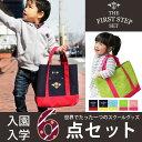 入園 入学 6点セット 名入れ刺繍可能商品 レッスンバッグ シューズケース お弁当袋 体
