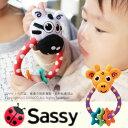 Sassy サッシー ラトル 歯がため 動物のモチーフが可愛いはじめてのオモチャ♪ kmo
