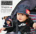 The DORACO staff falls in love with a hat for stylish baby kids made in point double ☆ shapox (シャポックス) work cap Japan at first sight! kmo [free lapping] [easy ギフ _ packing]