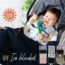 UV アイス ブランケット クール素材の夏用ブランケット ベビーカーやチャイルドシートの紫外線対策や ...