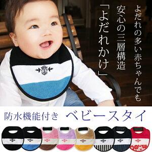 赤ちゃん よだれかけ ドラコファースト ブランド