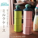 ドクターベッタ ミルクケース 粉ミルクの持ち運びなどの収納に。哺乳瓶へ注ぎやすい形状のミルカーCastle(キャッスル) betta kmo