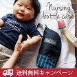 【期間限定送料無料!】DORACO 哺乳瓶ケース 保冷保温ポーチ ミルクスティックやおやつが入るポケット kmo