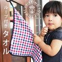 ループ付きタオル DORACOオリジナル 名入れ刺繍可能商品 kmo 定形外配送なら送料220円!