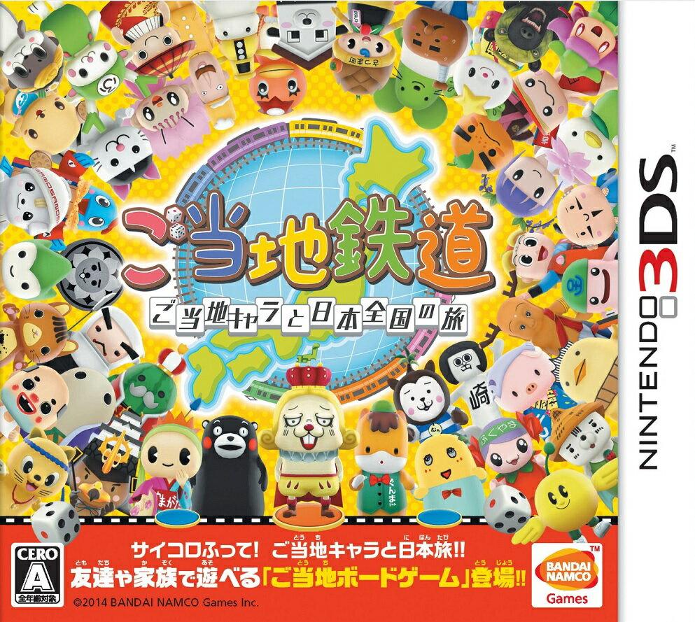 ご当地鉄道 ご当地キャラと日本全国の旅 【中古】 3DS ソフト CTR-P-BLTJ /…...:dorama:11715527
