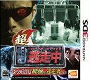 【中古】超・逃走中 あつまれ!最強の逃走者たち通常版 3DS CTR-P-BTUJ/ 中古 ゲーム