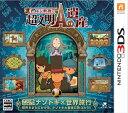 【中古】【ゲーム】【3DSソフト】レイトン教授と超文明Aの遺産