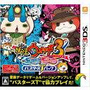 妖怪ウォッチ3 スシ/テンプラ バスターズTパック 【中古】 3DS ソフト LVPK-0001 / 中古 ゲーム