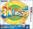 【中古】 3D脳トレーニング おぼえて さがして かんがえる 空間さがしもの系 脳力開発 3DS CTR-P-AKTJ / 中古 ゲーム