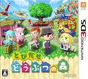 とびだせ どうぶつの森 【ニンテンドー】【3DS】【ソフト】【中古】【中古ゲーム】