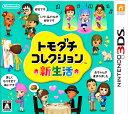 トモダチコレクション 新生活 【ニンテンドー】【3DS】【ソフト】【中古】【中古ゲーム】