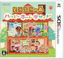 どうぶつの森 ハッピーホームデザイナー 【ニンテンドー】【3DS】【ソフト】【中古】【中古ゲーム】