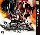 【中古】 進撃の巨人 人類最後の翼 3DS CTR-P-BGAJ / 中古 ゲーム