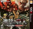 【中古】進撃の巨人 人類最後の翼 CHAIN 3DS CTR-P-BG2J/ 中古 ゲーム