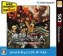 【中古】進撃の巨人 人類最後の翼 CHAIN 『廉価版』 3DS CTR-2-BG2J/ 中古 ゲーム
