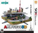 【中古】A列車で行こう 3D 3DS CTR-P-AALJ/ 中古 ゲーム