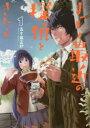 【中古】【古本】まったく最近の探偵ときたら 1 KADOKAWA 五十嵐正邦【コミック マニア KADOKAWA 電撃C NEXT】