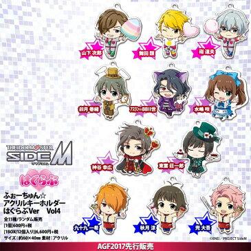 【新品】 アイドルマスターSideM ふぉーちゅん☆アクキー はぐらぶVer Vol.4 〔BOX販売〕 〔 グッズ 〕