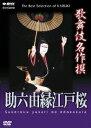 【新品】【DVD】歌舞伎名作撰 助六由縁江戸桜 (趣味/教養)