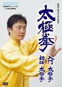 【新品】【DVD】太極拳 入門太極拳・初級太極拳 (趣