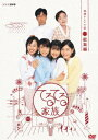 【新品】【DVD】連続テレビ小説 てるてる家族 総集編 石原さとみ