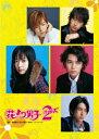 【新品】【DVD】花より男子2(リターンズ) DVD−BOX 井上真央/松本潤
