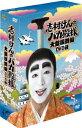 【新品】【DVD】志村けんのバカ殿様 大盤振舞編 DVD