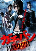 【新品】【DVD】ガチバン MAXIMUM 窪田正孝