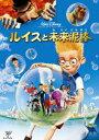 【新品】【DVD】ルイスと未来泥棒 (ディズニー)