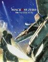 【新品】【ブルーレイ】マクロス ゼロ Blu-ray Disc BOX 河森正治(原作、監督、メカデザイン)