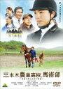 【新品】【DVD】三本木農業高校、馬術部?盲目の馬と少女の実話? 長渕文音